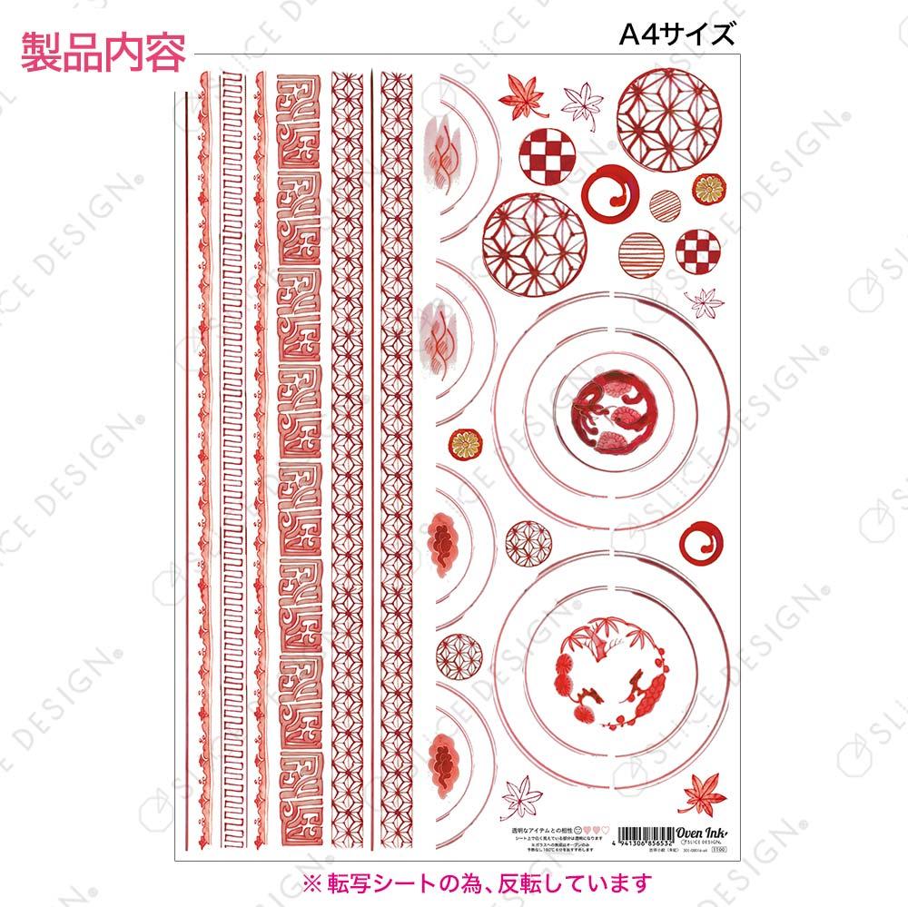 吉祥小紋(朱紅)  A4サイズ - Prosperous Komon(Red) [オーブンインクアートシート][ネコポス配送可] ■OVEN INK-オーブンインク(オーブンレンジ焼成用)