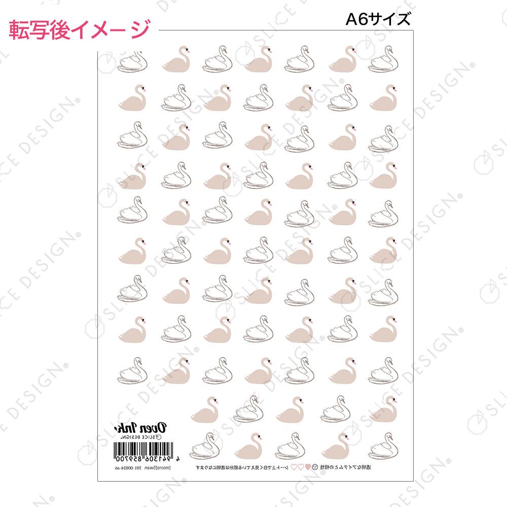 [ミクロ]スワン - [micro]Swan [オーブンインクアートシート][ネコポス配送可] ■OVEN INK-オーブンインク(オーブンレンジ焼成用)