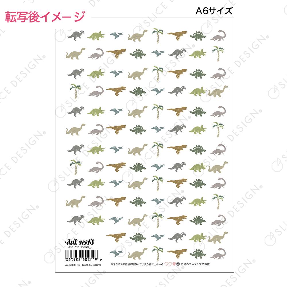 [ミクロ]恐竜 A6サイズ - [micro]Dinasour [オーブンインクアートシート][ネコポス配送可] ■OVEN INK-オーブンインク(オーブンレンジ焼成用)