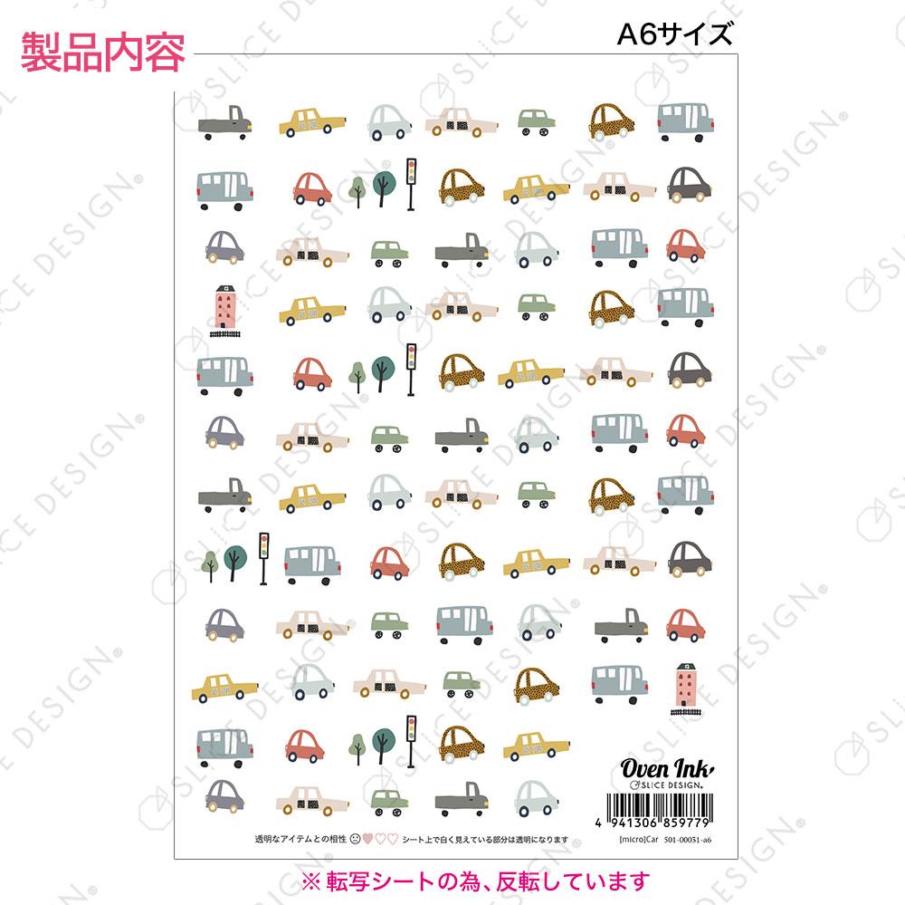 [ミクロ]くるま - [micro]Car [オーブンインクアートシート][ネコポス配送可] ■OVEN INK-オーブンインク(オーブンレンジ焼成用)