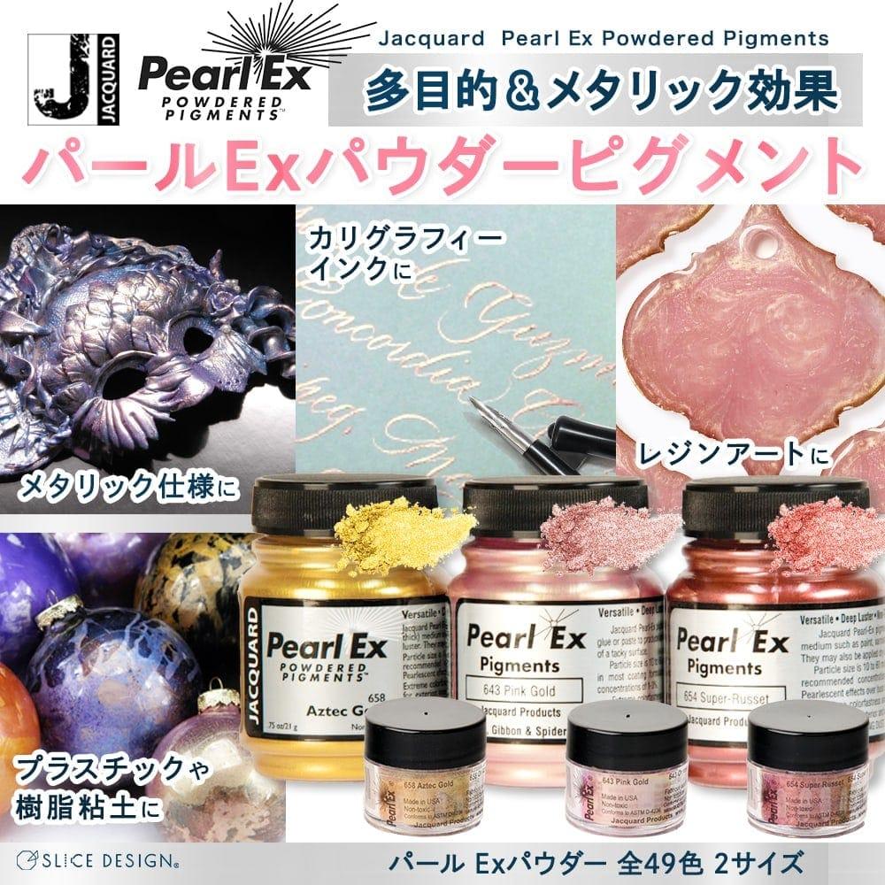 #651 Pearl White - パールホワイト (3g ・ 21g)  [宅配便配送] ■Pearl EX - パールEXパウダー《Jacquard》