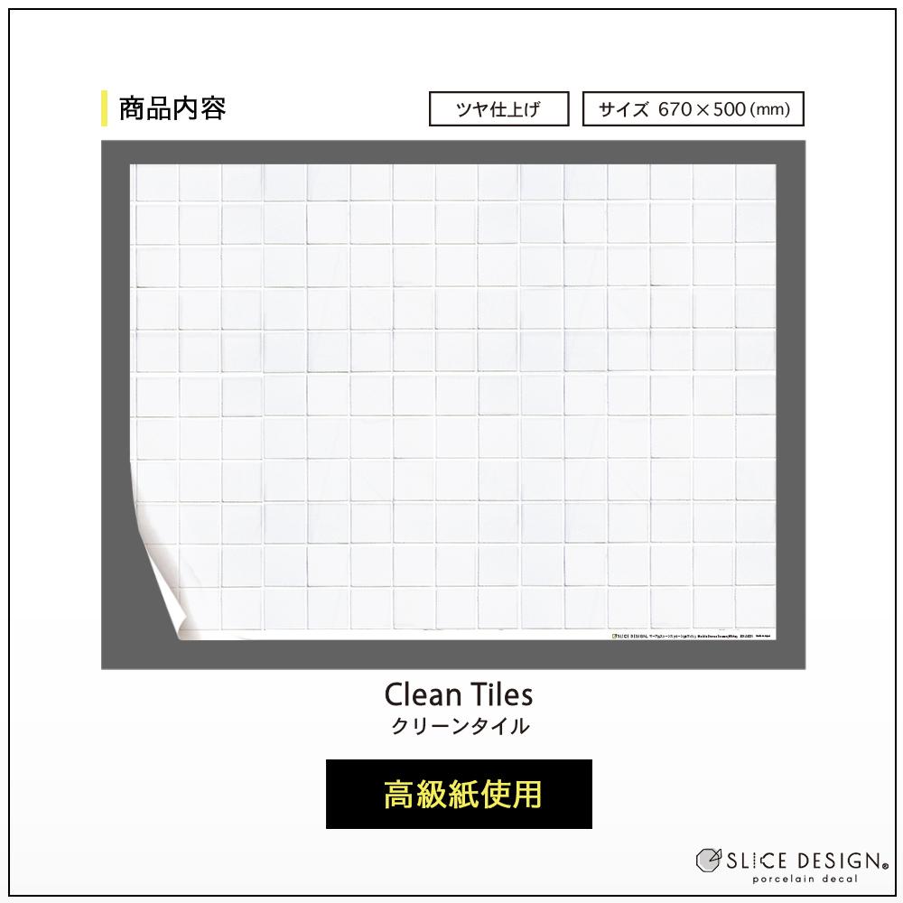Clean Tiles - クリーンタイル[表面ツヤ仕上げ][宅配便配送]■Scene Screen Paper-シーンスクリーンペーパー