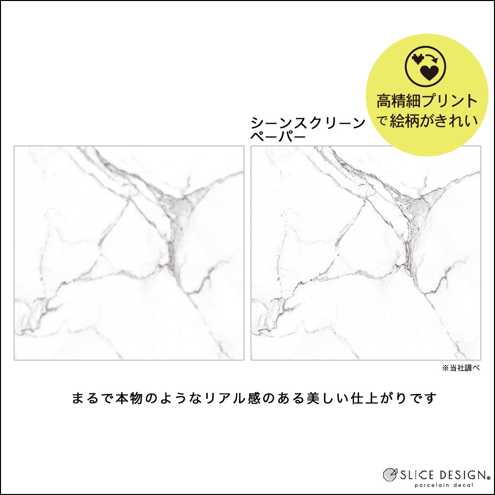 Marble Stones Screen (White)  - マーブルストーンスクリーン(ホワイト)[表面マット仕上げ][宅配便配送]■Scene Screen Paper-シーンスクリーンペーパー