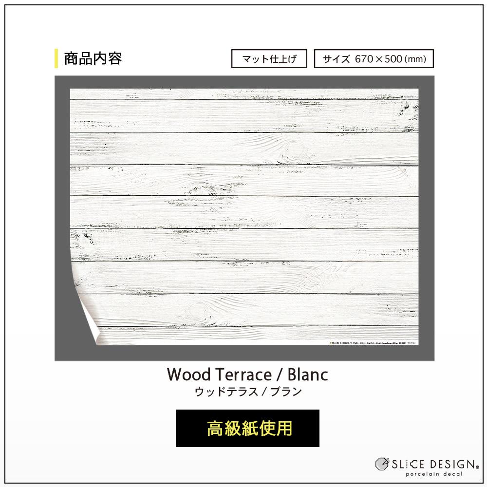Wood Terrace(Blanc)  - ウッドテラス(ブラン)[表面マット仕上げ] [宅配便配送]■Scene Screen Paper-シーンスクリーンペーパー