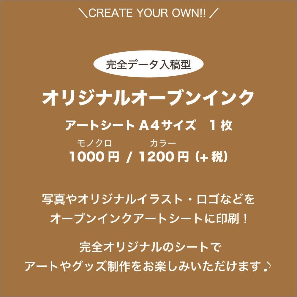 オリジナルオーダー A4サイズ (モノクロ/カラー) - Oven Ink Made to Order [オーブンインクアートシート][ネコポス配送可] ■OVEN INKオーブンインク(オーブンレンジ焼成用)