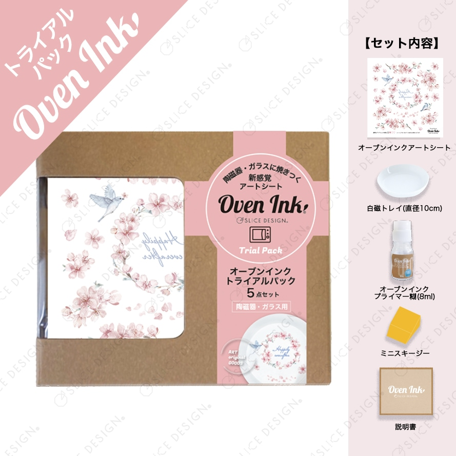 Oven Ink トライアルパック さくら -  SAKURA [オーブンインク][宅配便配送] ■OVEN INK-オーブンインク(オーブンレンジ焼成用)