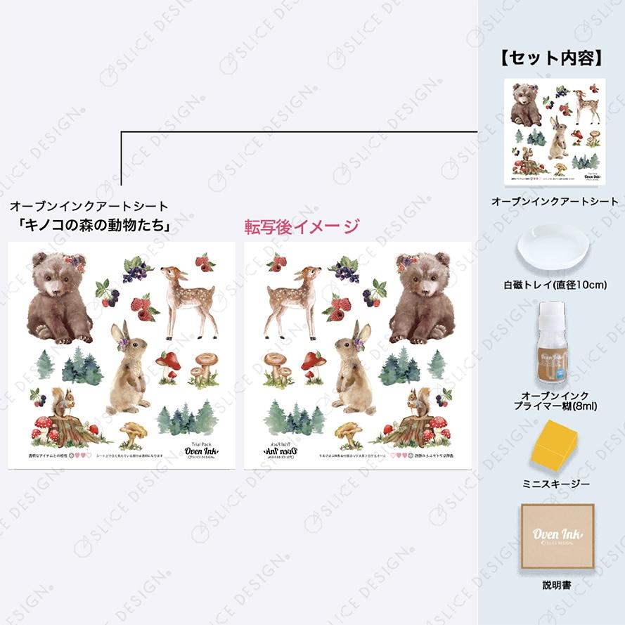 お試しパック キノコの森の動物たち - Animals in mushroom forest [オーブンインクキット][宅配便配送] ■OVEN INK-オーブンインク(オーブンレンジ焼成用)