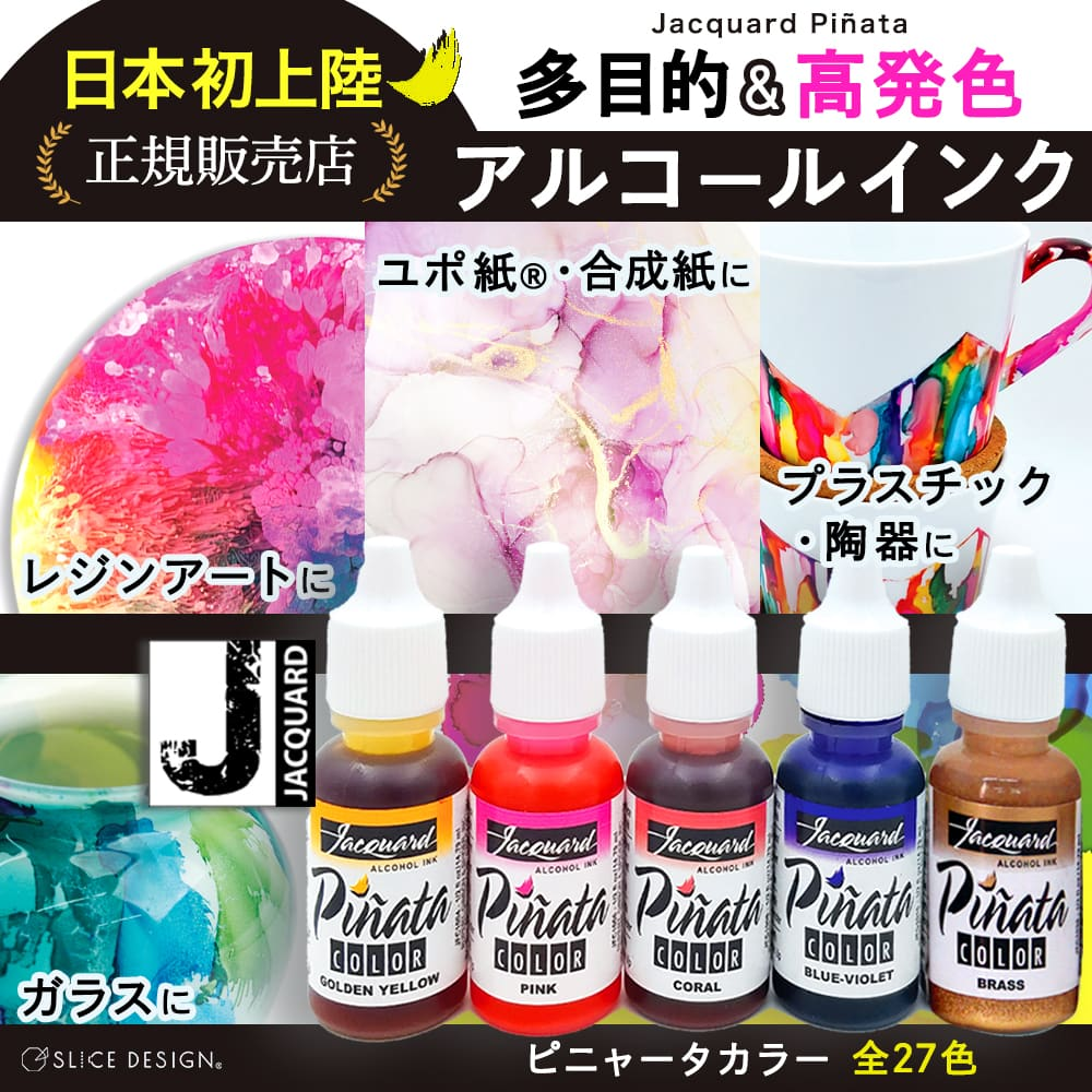 PINATA COLORS EXCITER PACK - ピニャータアルコールインク エキサイターパック(スタンダード) [宅配便配送] ■Pinata Alcohol Ink - ピニャータアルコールインク《Jacquard》
