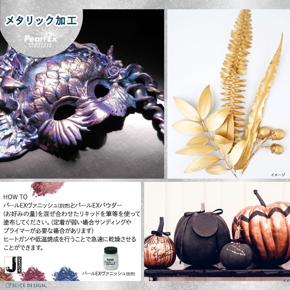#688 Misty Lavender - ミスティーラベンダー (3g ・ 14g)  [宅配便配送] ■Pearl EX - パールEXパウダー《Jacquard》
