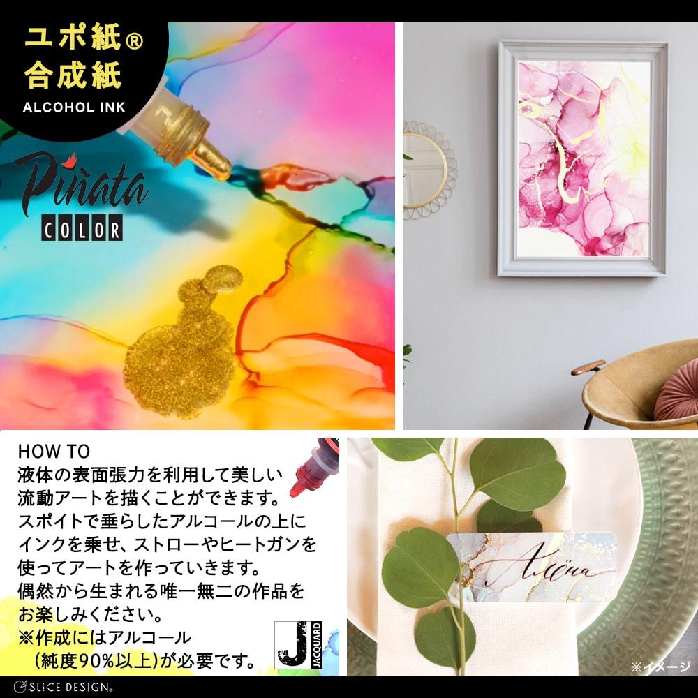 #003 Tangerin - タンジェリン [ネコポス配送可] ■Pinata Alcohol Ink - ピニャータアルコールインク《Jacquard》