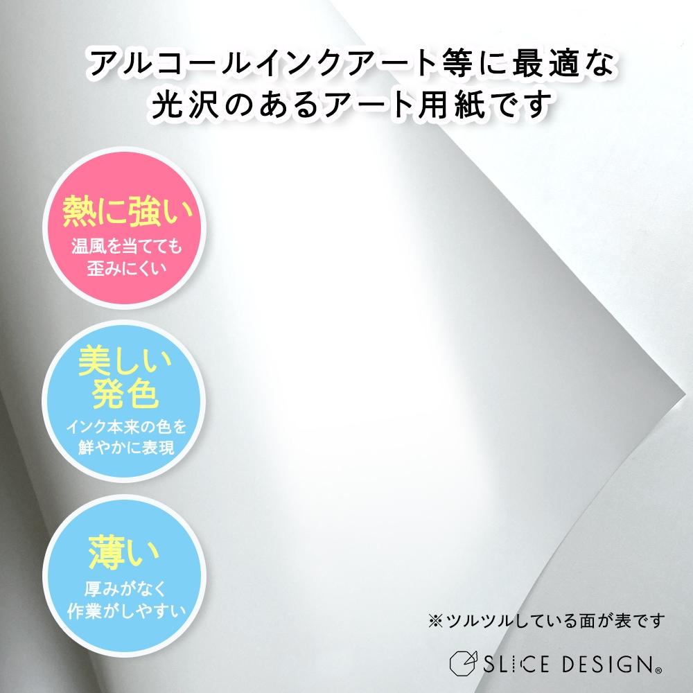 【A3サイズ(5枚・10枚)】 アート用合成紙 - Art Paper [宅配便配送]