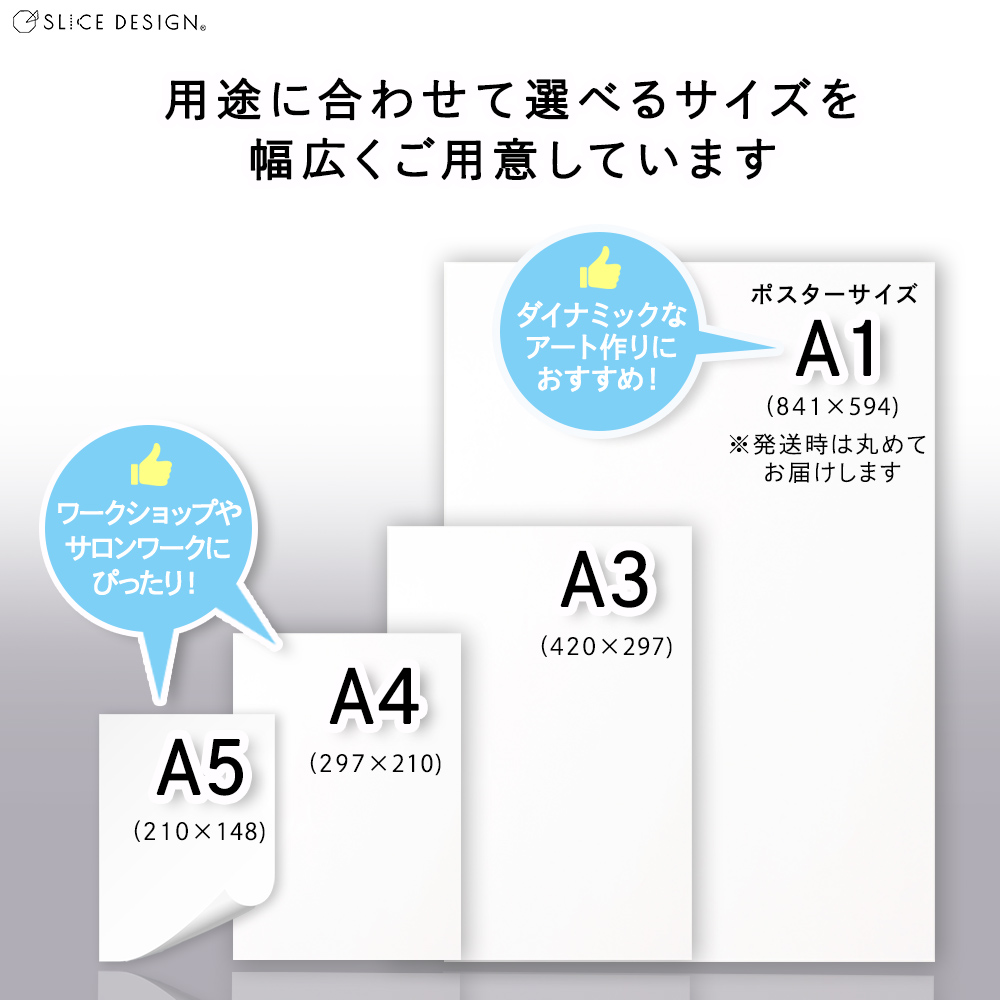 【A4サイズ(10枚・50枚)】 アート用合成紙 - Art Paper [ネコポス配送可]