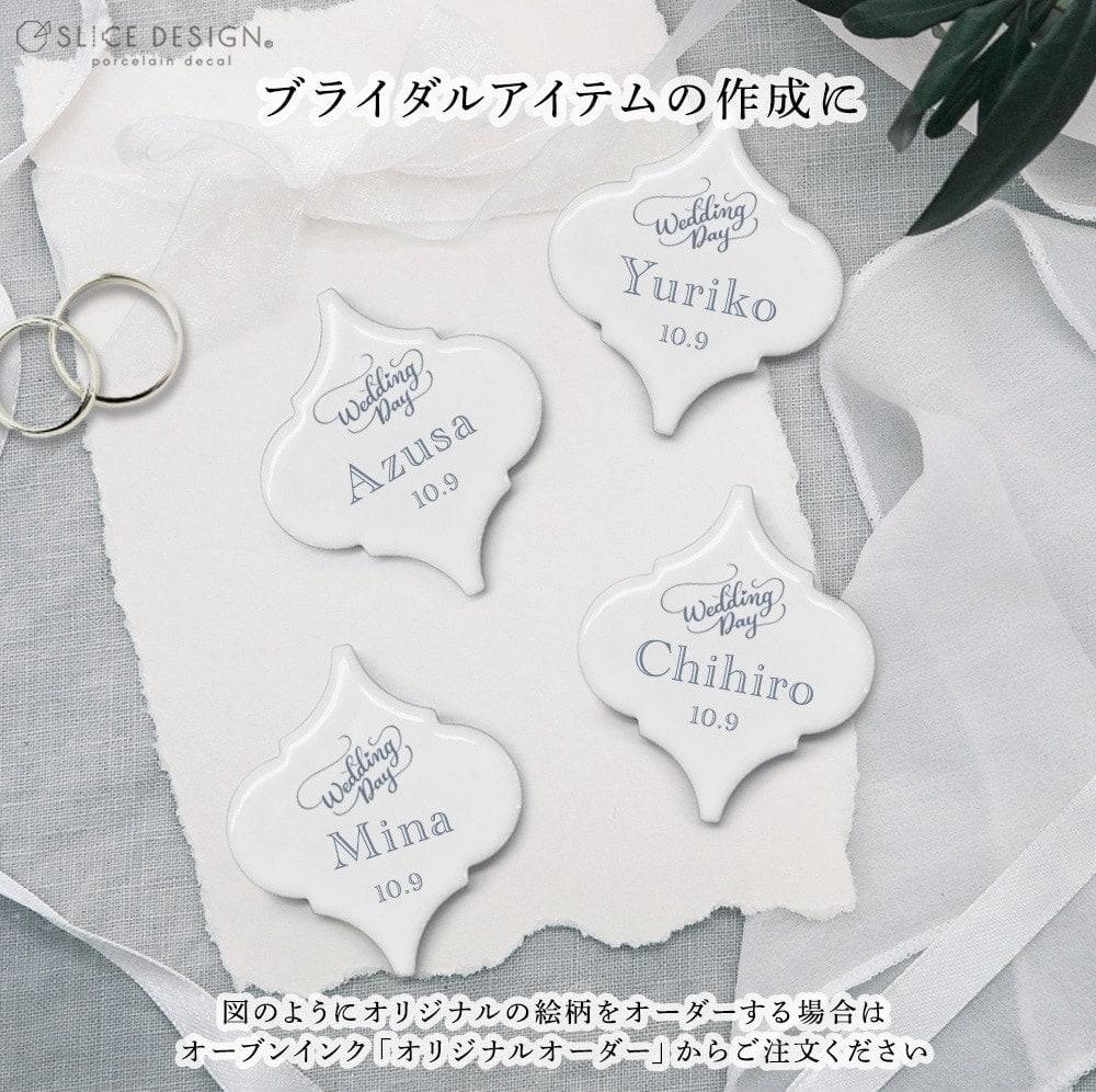 モロッコタイル(10枚入) [宅配便配送] ■白磁・ガラス