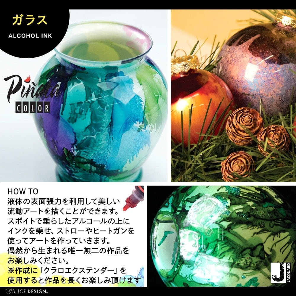 #021 Lime Green - ライムグリーン [ネコポス配送可] ■Pinata Alcohol Ink - ピニャータアルコールインク《Jacquard》