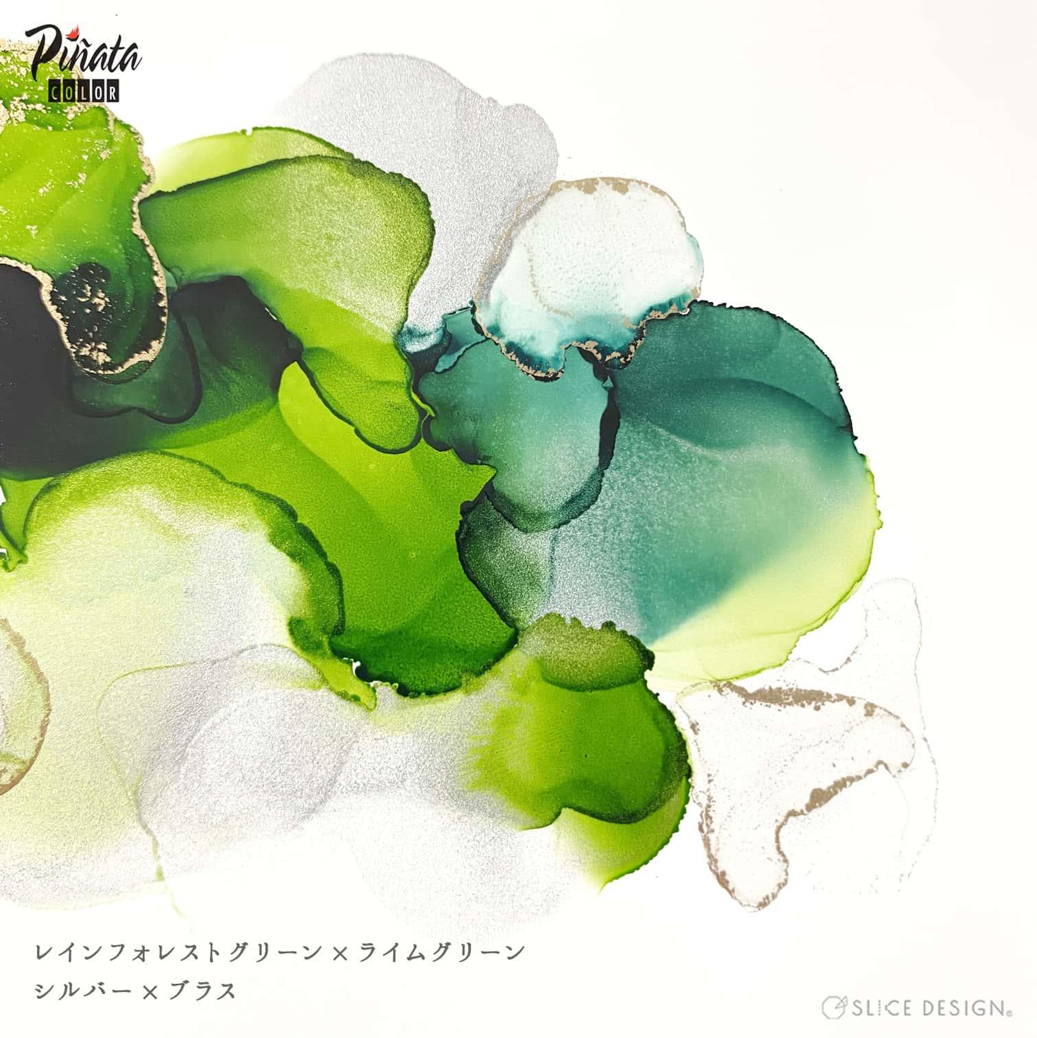 #023 Raniforest Green - レインフォレストグリーン [ネコポス配送可] ■Pinata Alcohol Ink - ピニャータアルコールインク《Jacquard》