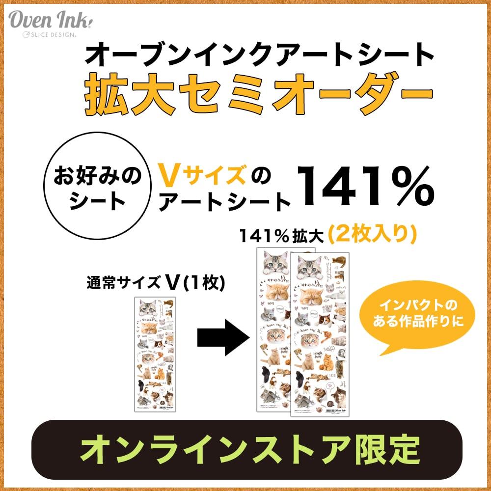 オーブンインク A3拡大セミオーダー Vデザイン2枚入り [宅配便配送] ■OVEN INK-オーブンインク(オーブンレンジ焼成用)