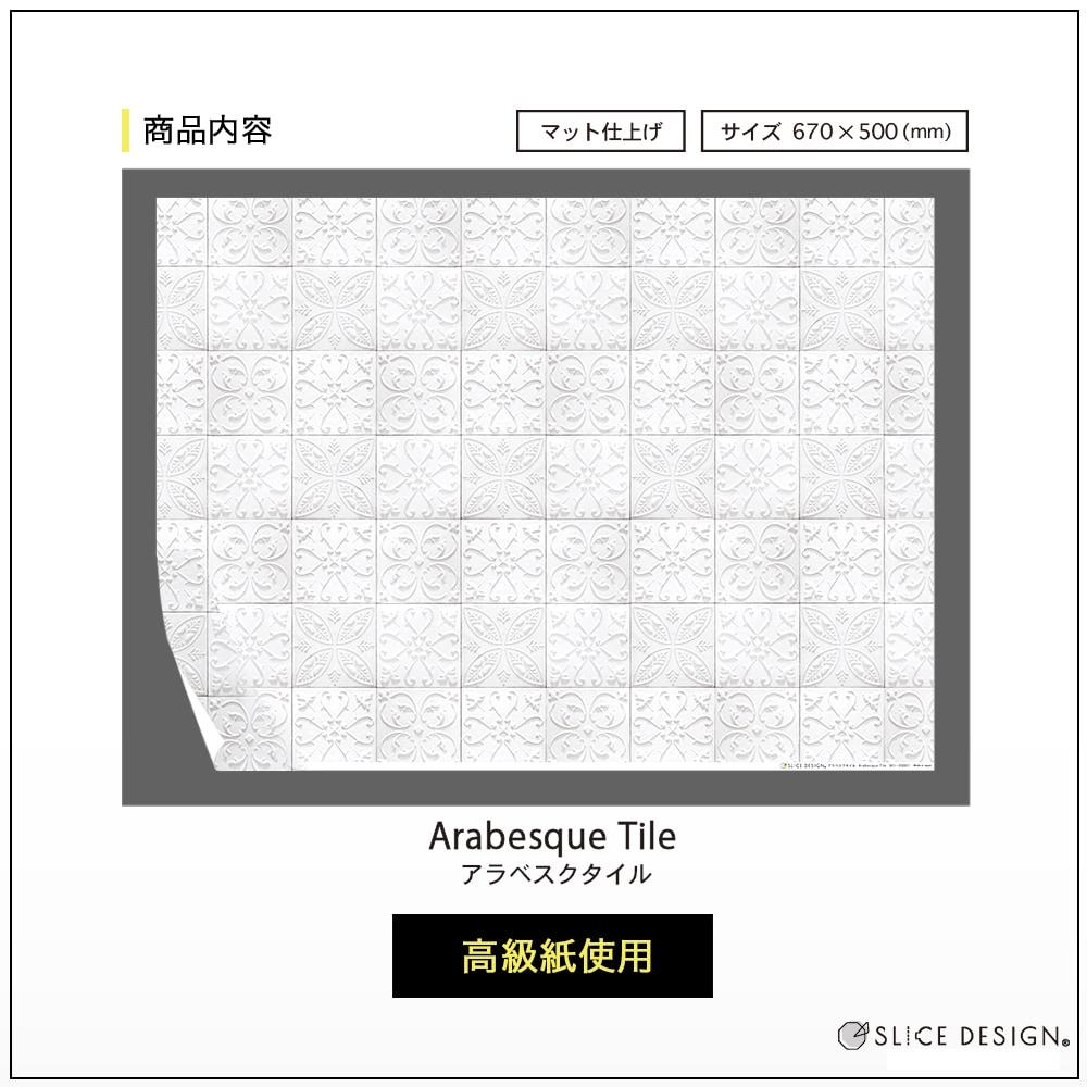 Arbesque Tile - アラベスクタイル[表面マット仕上げ][宅配便配送]■Scene Screen Paper-シーンスクリーンペーパー