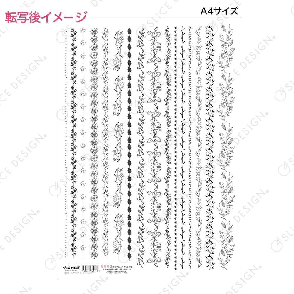 フラワーフィールド[ライン] A4サイズ - Flower Field[Line][オーブンインクアートシート][ネコポス配送可] ■OVEN INK-オーブンインク(オーブンレンジ焼成用)
