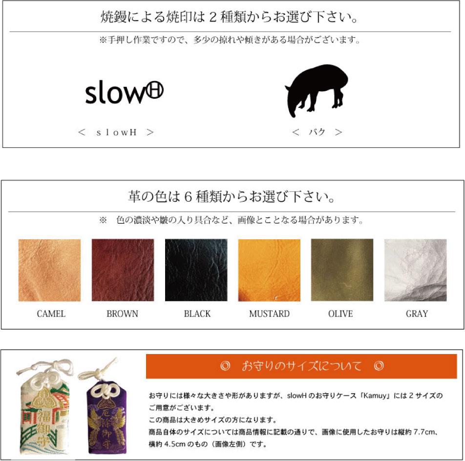 [slowH]Kamuy Lサイズ(焼印)