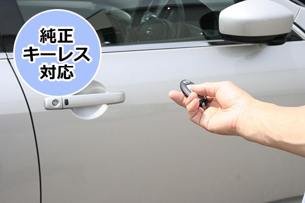 名古屋市内限定 セキュリティラウンジオリジナル 30ヴェルファイア 出張取付 純正キーレス連動HORNETセット