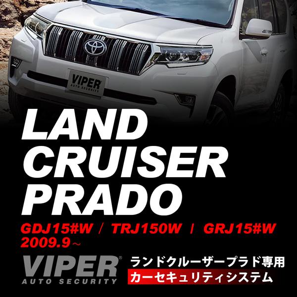 ランドクルーザープラド専用カーセキュリティVIPER-LP(取付技術料込)