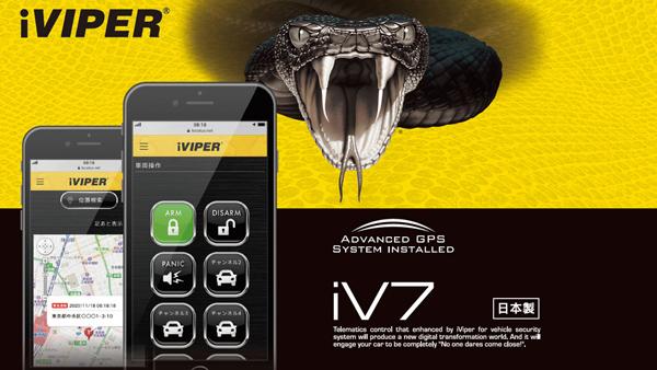 iVIPER iV7本体