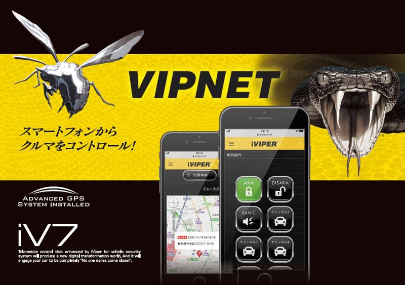 VIPNET 300iV7(HORNET300V+iVIPER iV7セット商品)