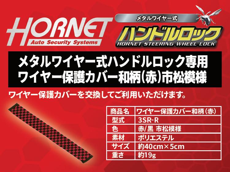 【新商品】着せ替え保護カバー市松模様 赤黒付き!加藤電機 HORNETメタルワイヤー式ハンドルロック LH-3SR-R