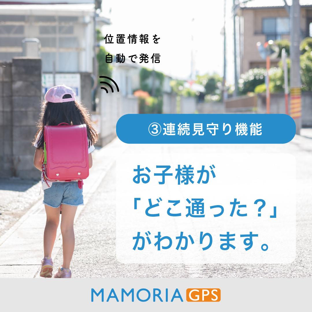 MAMORIA GPS(マモリアGPS本体)