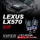 レクサスLX570盗難防止装置/VIPER5000SL(取付技術料込)