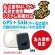 【名古屋市はいかい高齢者捜索システム事業対応】GPS+SAN(Ver.名古屋2)月額利用料年払いその他世帯