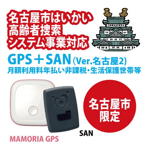 【名古屋市はいかい高齢者捜索システム事業対応】GPS+SAN(Ver.名古屋2)月額利用料年払い非課税・生活保護世帯等