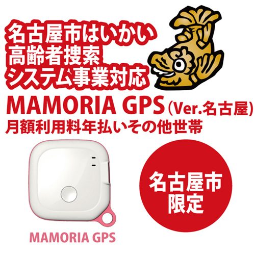 【名古屋市はいかい高齢者捜索システム事業対応】MAMORIA GPS(Ver.名古屋)月額利用料年払いその他世帯