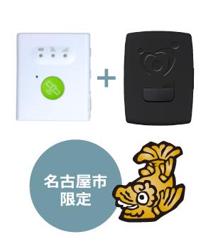 【名古屋市はいかい高齢者捜索システム事業対応】GPS+SAN(Ver.名古屋)月額利用料年払いその他世帯
