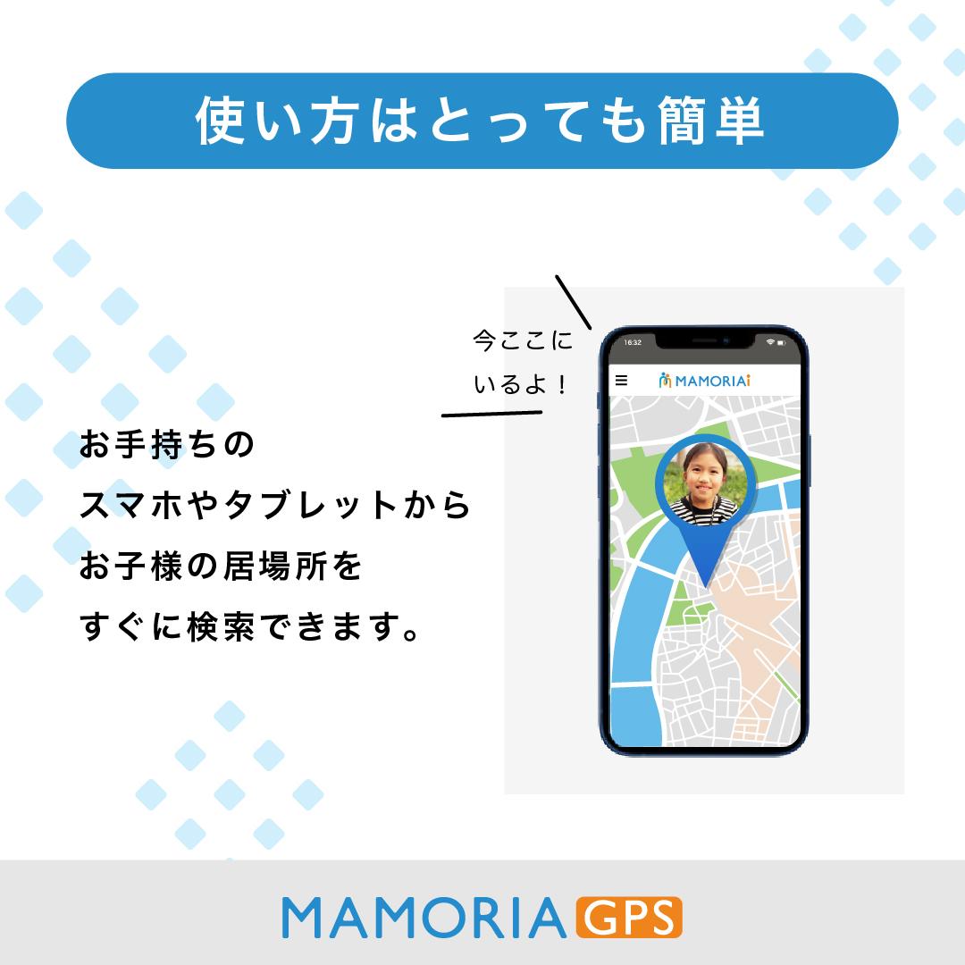 マモリアGPS【コミコミ1年プラン】