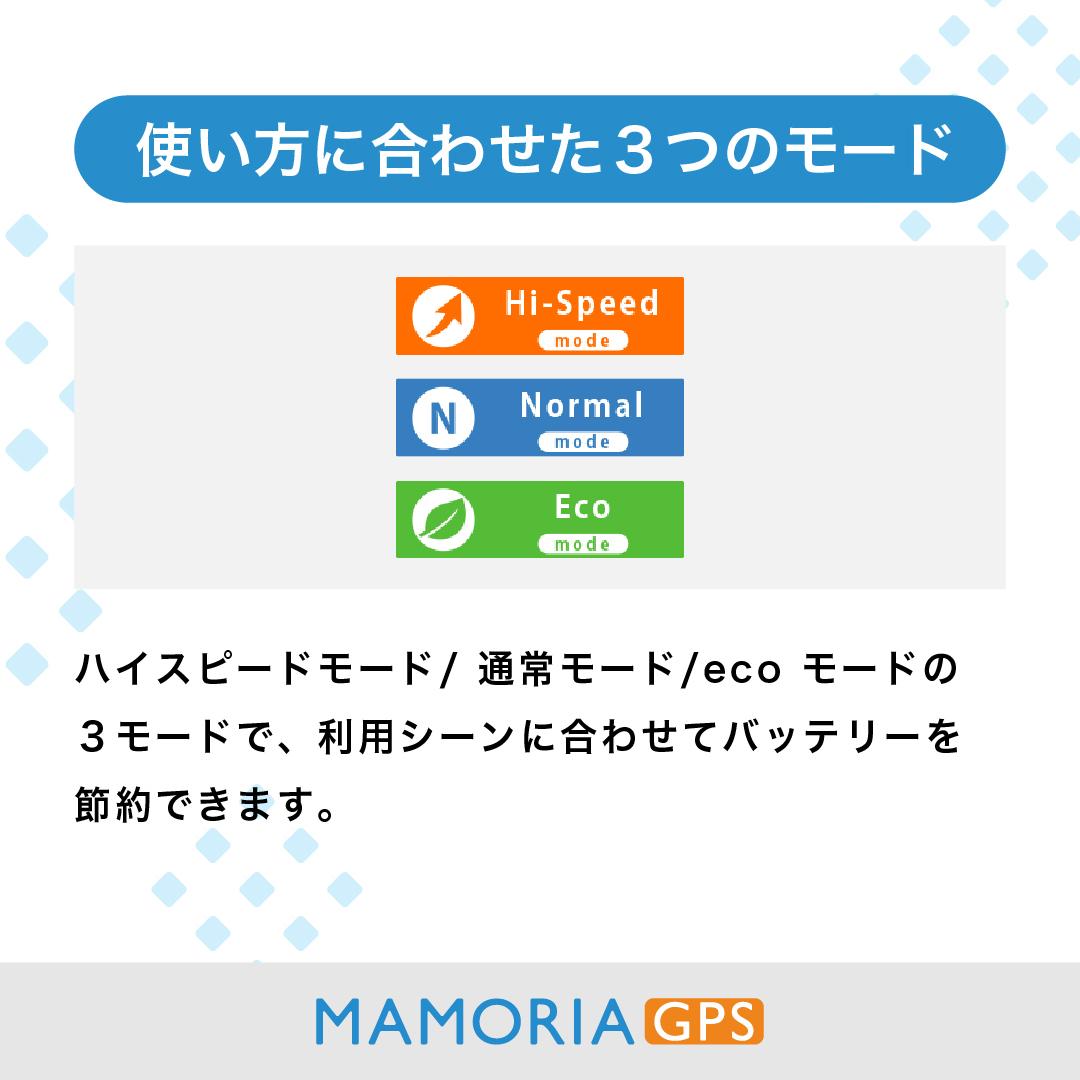 マモリアGPS【コミコミ3年プラン】