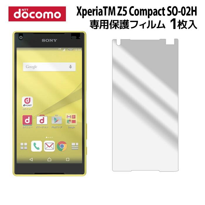 Xperia Z5 Compact SO-02H 液晶保護フィルム 1枚入り (液晶保護シート スマホ スマートフォン xperiaz5 compact so02h) 普通郵便発送 film-so02h-1