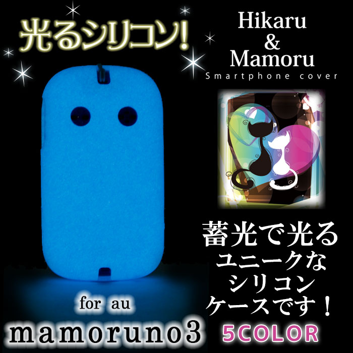 【アウトレット 処分品】 マモリーノ3 カバー シリコンケース キッズ 耐衝撃 光る ソフト カバー Mamorino3 ケース まもりーの