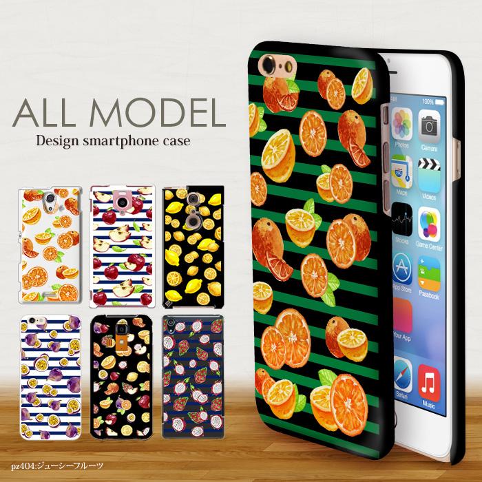 スマホケース 全機種対応 デザイン 【ジューシーフルーツ】 iPhone11 AQUOS zero2 Xperia8 Xperia5 Xperia1 エクスペリア iPhone XR iPhone8 nova lite 3 ギャラクシー Galaxy Note10+ S10 Pixel 4 3a Android One S5 かわいい おしゃれ ハード 携帯 カバー