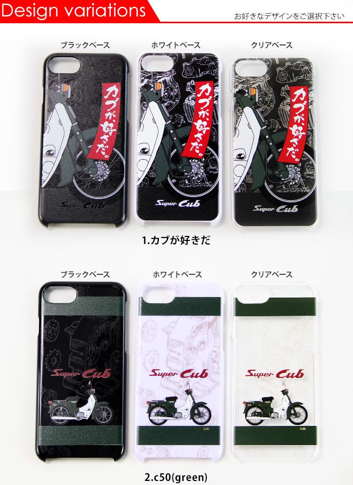 スマホケース 全機種対応 スーパーカブ ホンダ supercub iPhone xr AQUOS zero2 iPhone8 Galaxy Note10+ S10 Xperia5 TONE e19 Pixel 4 3a HUAWEI nova lite 3 ケース 携帯 ハード カバー コラボ アイフォン11 エクスペリア5 デザイン ギャラクシー