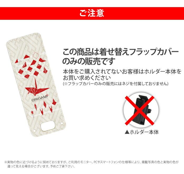 nicoran 着せ替え用 フラップカバー デザイン 折り紙  鶴 (キッズケータイ カバー マモリーノ5 ケース キッズフォン マモリーノ4 mamorino5 mamorino4 キッズ まもりーの ファイブ フォー ランドセル かわいい 可愛い)