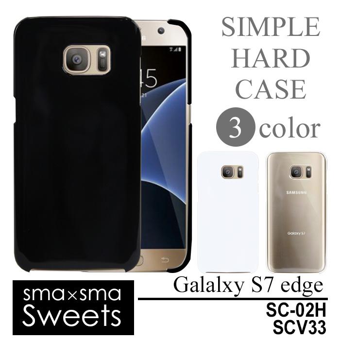 Galaxy S7 Edge SC-02H SCV33 ハードケース スマホケース スマートフォン スマホカバー スマホ カバー ケース