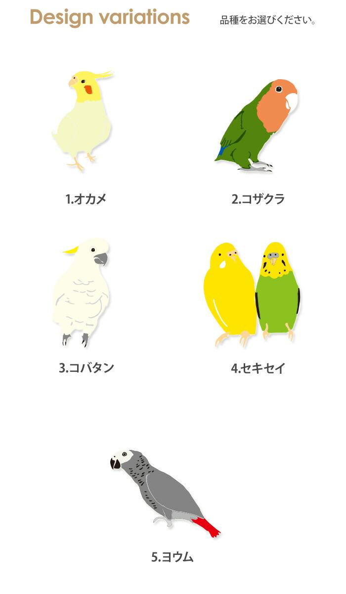 nicoran 着せ替え用 フラップカバー デザイン 愛玩鳥 (キッズケータイ カバー マモリーノ5 ケース キッズフォン マモリーノ4 mamorino5 mamorino4 キッズ まもりーの ファイブ フォー ランドセル かわいい 可愛い)