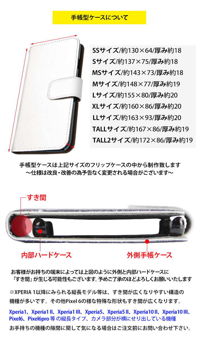 iPhone8 ケース iPhoneXS スマホケース 手帳型 全機種対応 (iPhone11 Pro アイフォン8 Xperia5 oppo reno a xperia8 AQUOS R3 r l2 Android One S3 pixel3a) デザイン デコ ラブパターン 携帯ケース 手帳型 エクスペリア
