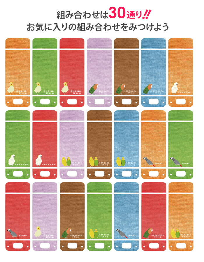 nicoran 着せ替え用 フラップカバー デザイン 愛玩鳥02 (キッズケータイ カバー マモリーノ5 ケース キッズフォン マモリーノ4 mamorino5 mamorino4 キッズ まもりーの ファイブ フォー ランドセル かわいい 可愛い)