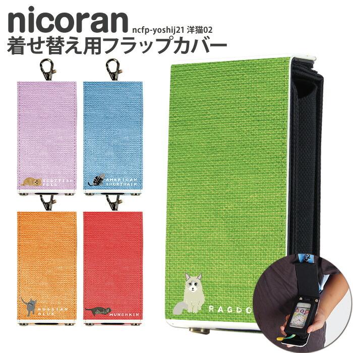 nicoran 着せ替え用 フラップカバー デザイン 洋猫02 (キッズケータイ カバー マモリーノ5 ケース キッズフォン マモリーノ4 mamorino5 mamorino4 キッズ ランドセル かわいい 可愛い)