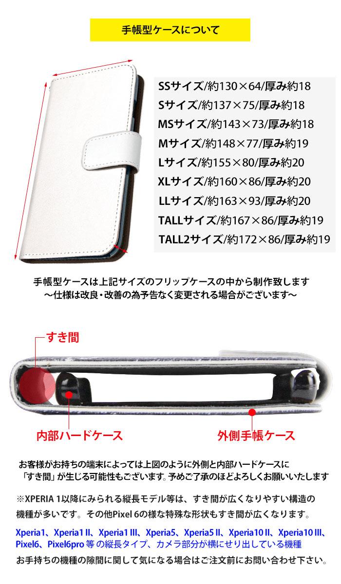 iPhone11 Pro iPhone13 ケース スマホケース 手帳型 全機種対応 (iPhone7 Plus SE XR Xperia Aquos Sense2 r2 Huawei P20 lite nova lite 2 android one s3 アイフォン エクスペリア) デザイン デコ オルテガ柄 携帯ケース 手帳型 エクスペリア