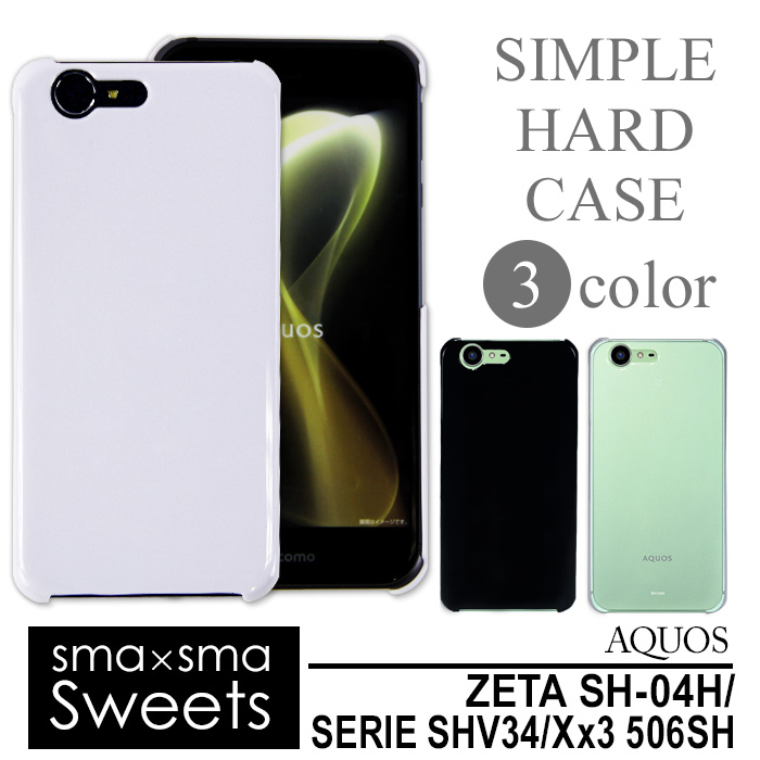 AQUOS ZETA SH-04H AQUOS SERIE SHV34 AQUOS Xx3 506SH ハードケース スマホケース スマートフォン スマホカバー スマホ カバー ケース アクオス