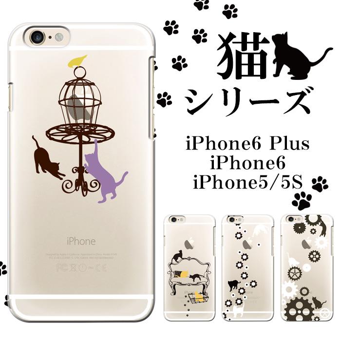 iPhone8 ケース iPhone専用デザインケース クリア【猫シリーズ】デザイン ハードケース iPhone7 iPhone6S Plus iPhoneSE スマホケース スマホカバー スマートフォン 猫 ネコ ねこ CAT いたずら猫 可愛い かわいい オシャレ 人気 女性 レディース アイフォン7 iPhone8plus