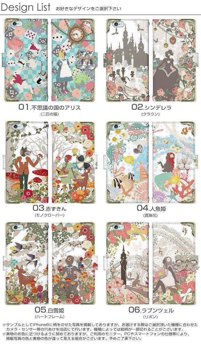 iPhone11 Pro iPhone13 ケース スマホケース 手帳型 全機種対応 (iPhone7 Plus SE XR Xperia Aquos Sense2 r2 Huawei P20 lite nova lite 2 android one s3 アイフォン エクスペリア) デコ デザイン 童話 プリンセス アリス ラプンツェル